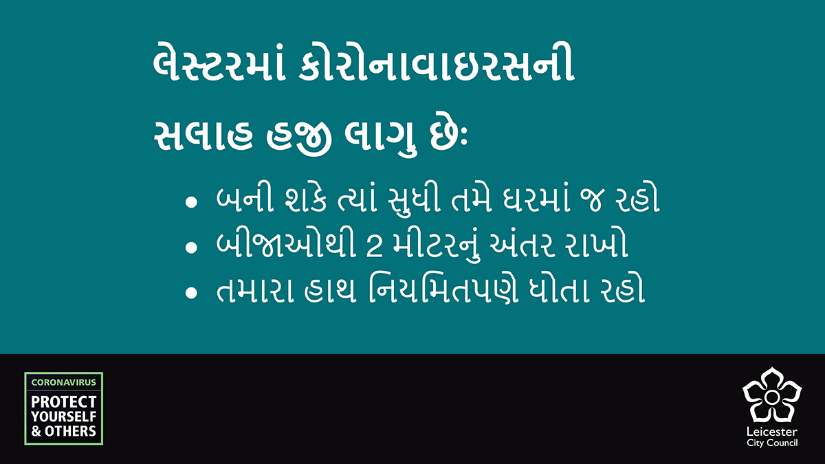 Gujarati for: Coronavirus advice in Leicester remains: Stay at home as much as you can, stay 2m apart from others, keep washing your hands