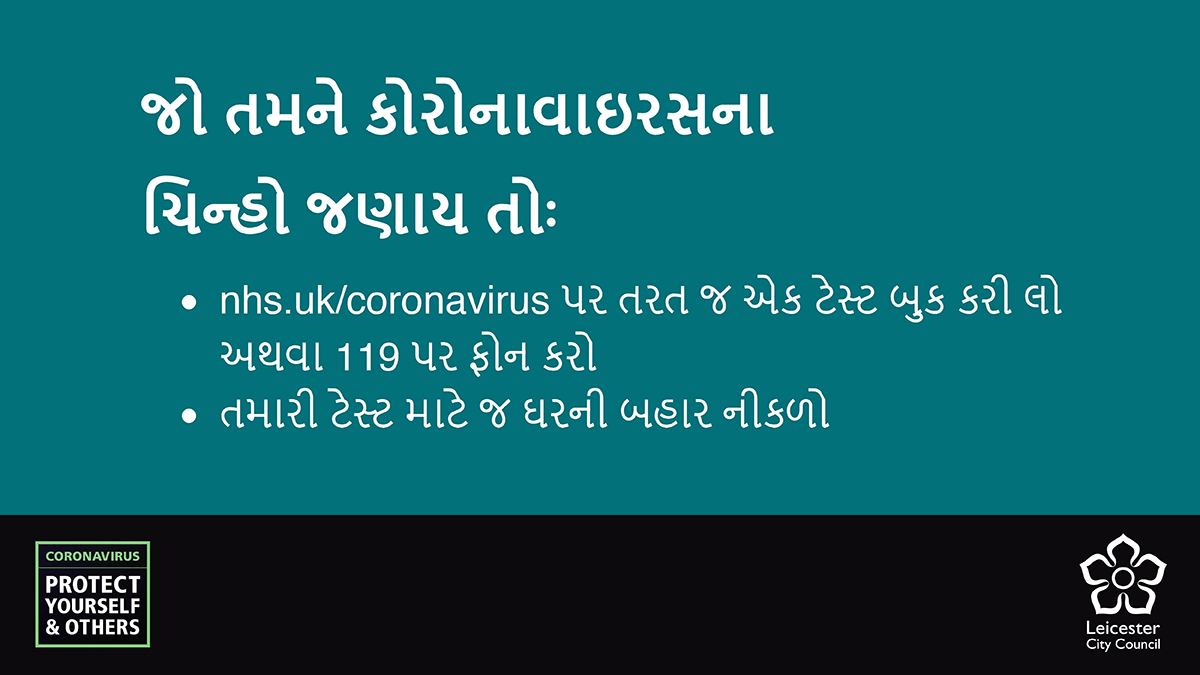 Gujarati for: If you have symptoms of coronavirus: Book a test immediately at nhs.uk/coronavirus or call 119. Only leave home to go for your test
