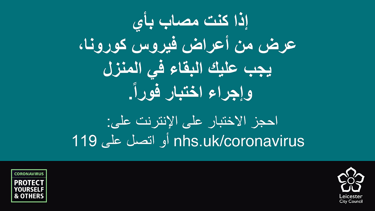 Arabic for: If you have any coronavirus symptoms, you must stay at home and get tested immediately. Book online at: nhs.uk/coronavirus or call 119