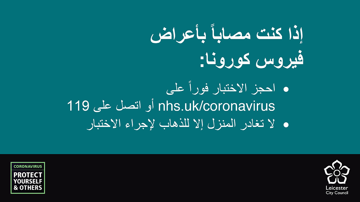 Arabic for: If you have symptoms of coronavirus: Book a test immediately at nhs.uk/coronavirus or call 119. Only leave home to go for your test