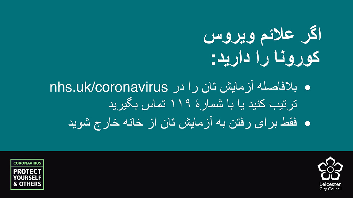 Farsi for: If you have symptoms of coronavirus: Book a test immediately at nhs.uk/coronavirus or call 119. Only leave home to go for your test
