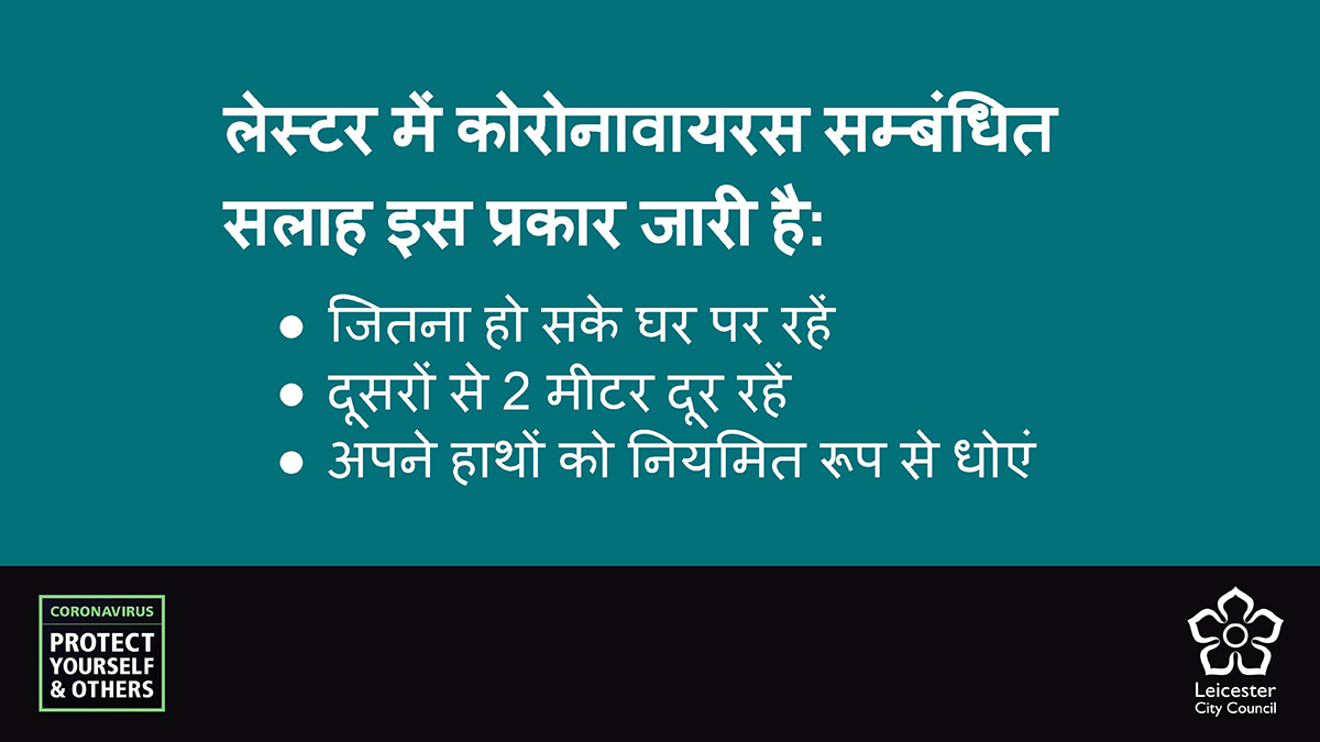 Hindi for: Coronavirus advice in Leicester remains: Stay at home as much as you can, stay 2m apart from others, keep washing your hands