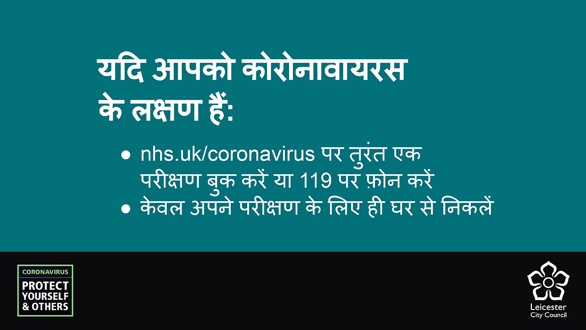 Hindi for: If you have symptoms of coronavirus: Book a test immediately at nhs.uk/coronavirus or call 119. Only leave home to go for your test