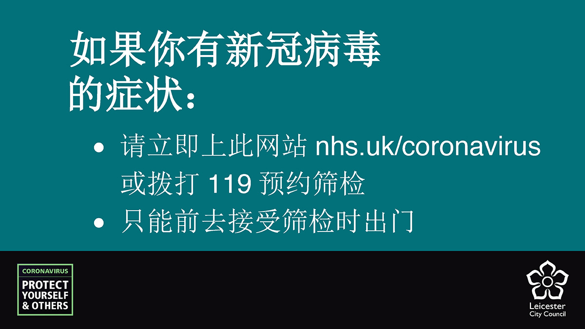 Mandarin for: If you have symptoms of coronavirus: Book a test immediately at nhs.uk/coronavirus or call 119. Only leave home to go for your test