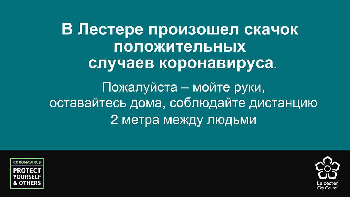 Russian for: There's been a rise in positive coronavirus tests in Leicester. So please - wash your hands, stay at home, stay 2m apart from others