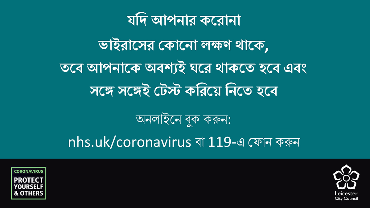 Bengali for: If you have any coronavirus symptoms, you must stay at home and get tested immediately. Book online at: nhs.uk/coronavirus or call 119