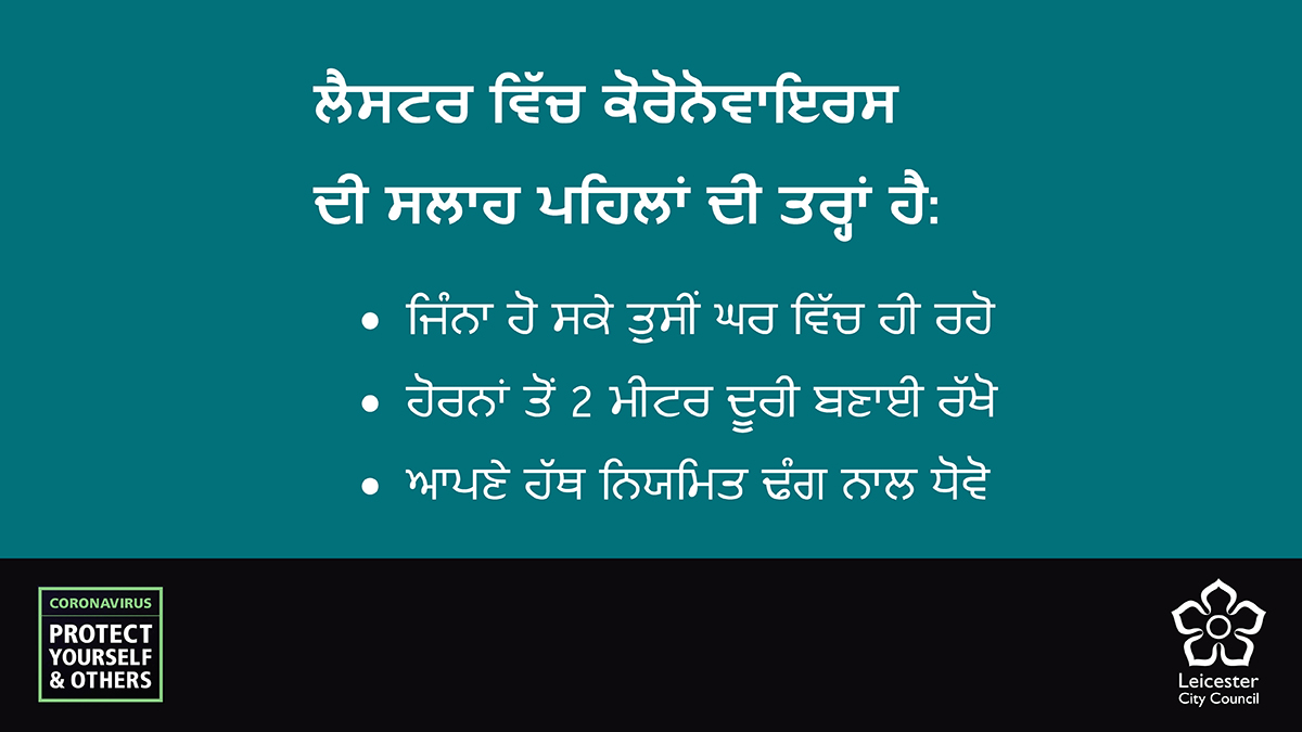 Punjabi for: Coronavirus advice in Leicester remains: Stay at home as much as you can, stay 2m apart from others, keep washing your hands