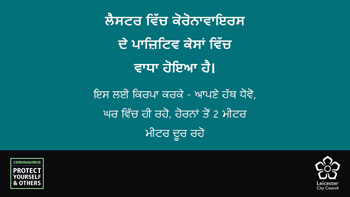 Punjabi for: There's been a rise in positive coronavirus tests in Leicester. So please - wash your hands, stay at home, stay 2m apart from others