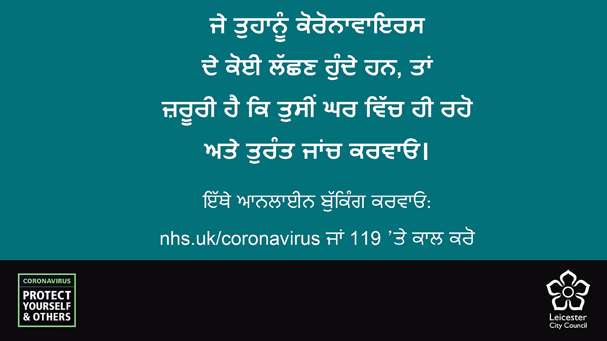 Punjabi for: If you have any coronavirus symptoms, you must stay at home and get tested immediately. Book online at: nhs.uk/coronavirus or call 119