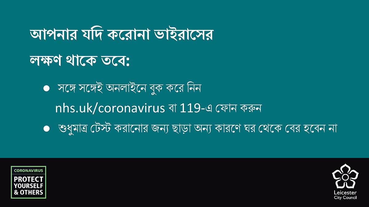Bengali for: If you have symptoms of coronavirus: Book a test immediately at nhs.uk/coronavirus or call 119. Only leave home to go for your test