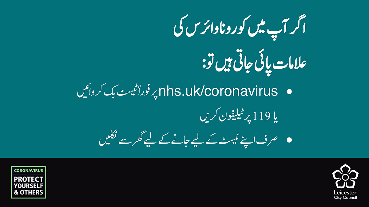 Urdu for: If you have symptoms of coronavirus: Book a test immediately at nhs.uk/coronavirus or call 119. Only leave home to go for your test