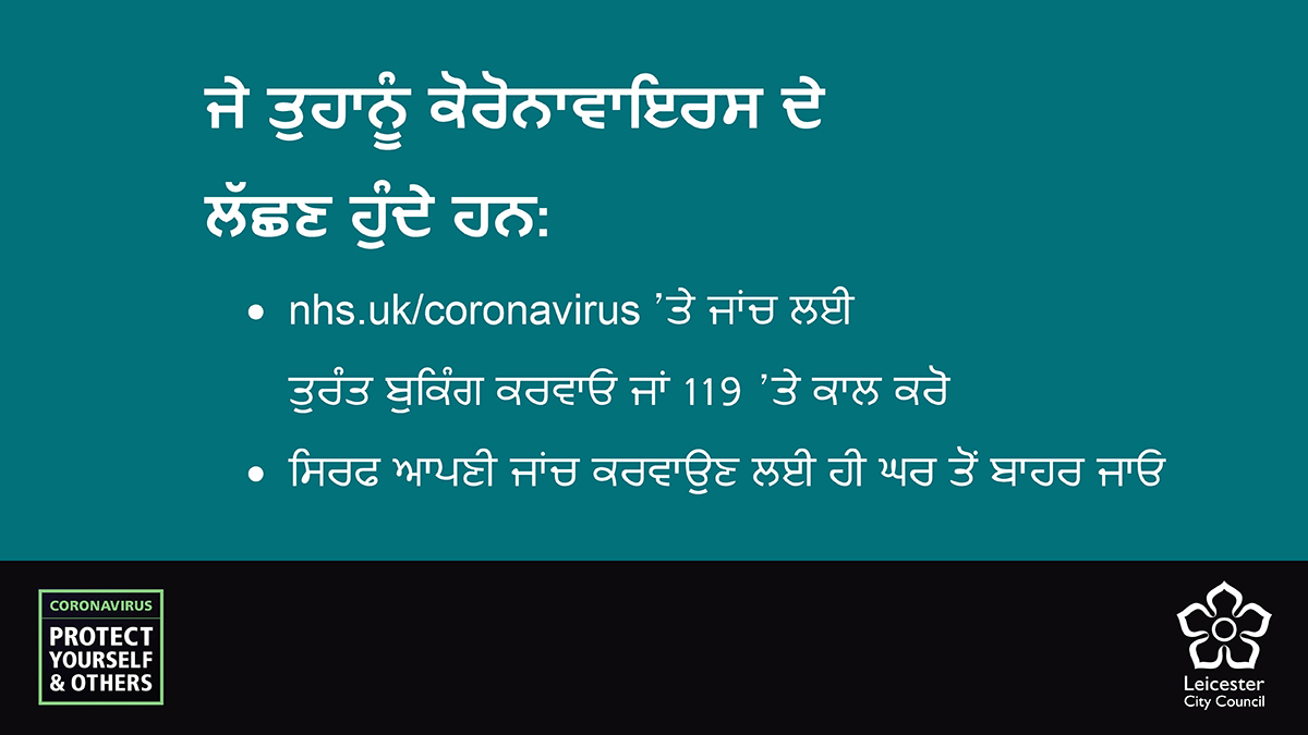 Punjabi for: If you have symptoms of coronavirus: Book a test immediately at nhs.uk/coronavirus or call 119. Only leave home to go for your test